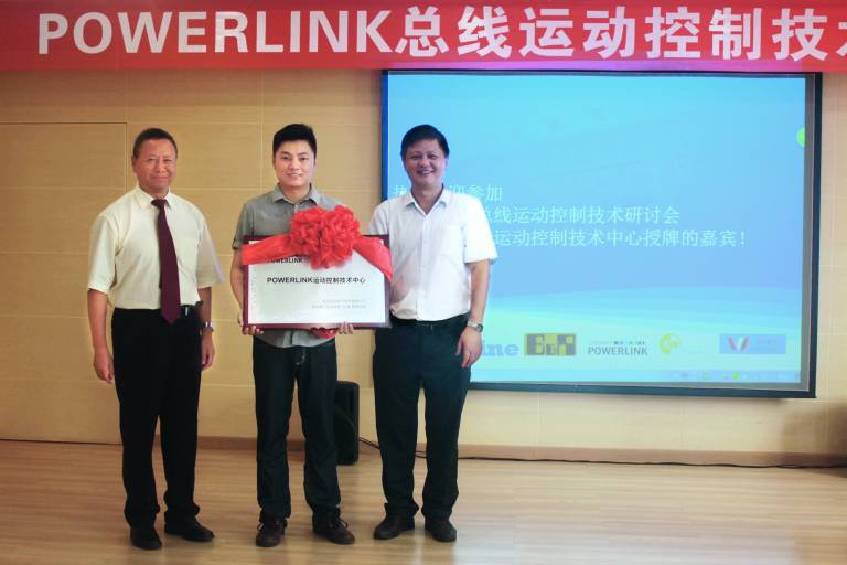 Maxsine hat ein POWERLINK-Technologiezentrum für Antriebstechnik in Wuhan eröffnet.